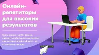 Подготовка к ЕГЭ и ОГЭ с репетитором!