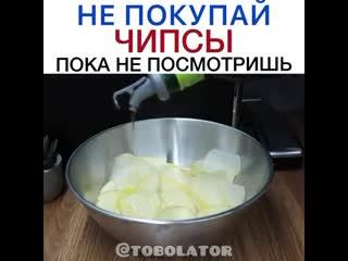 Готовим вкуснейшие домашние чипсы!