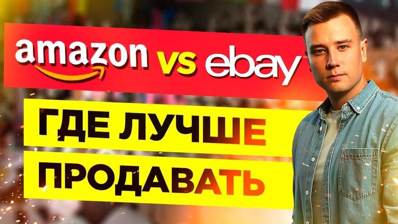 Амазон или eBay 🔥 Где Сегодня Лучше Продавать Товары ❗Бизнес на Амазон и eBay