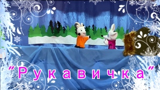 """Кукольный спектакль """"Рукавичка"""""""