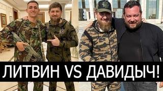 МИХАИЛ ЛИТВИН VS ЭРИК ДАВИДЫЧ! КАДЫРОВ ПОДДЕРЖАЛ!