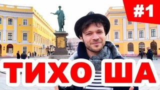 УРОК ОДЕССКОЙ РЕЧИ #1 I Феликс Шиндер