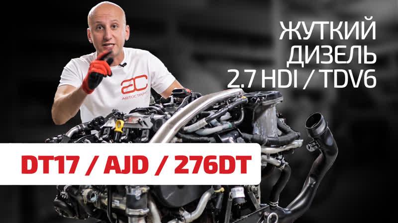 Хуже не бывает! Что не так с дизелем 2.7 HDI для французов Jaguar и Land Rover?