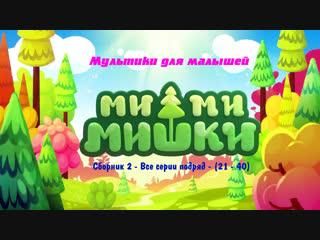Сборник 2 - Мультики для детей - Ми-ми-мишки