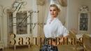 Наталья Манулик - Заздравная. Заздравную чару до края нальем Из кинофильма Весна (1947)