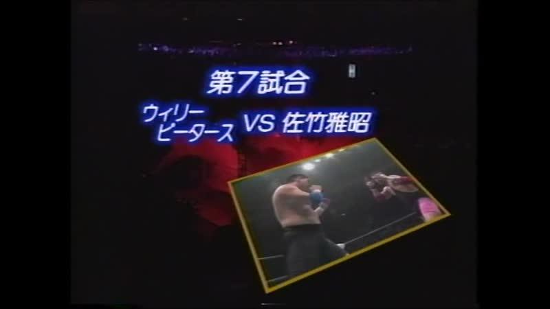 1992.06.25 - Masaaki Satake vs. Willie Peeters