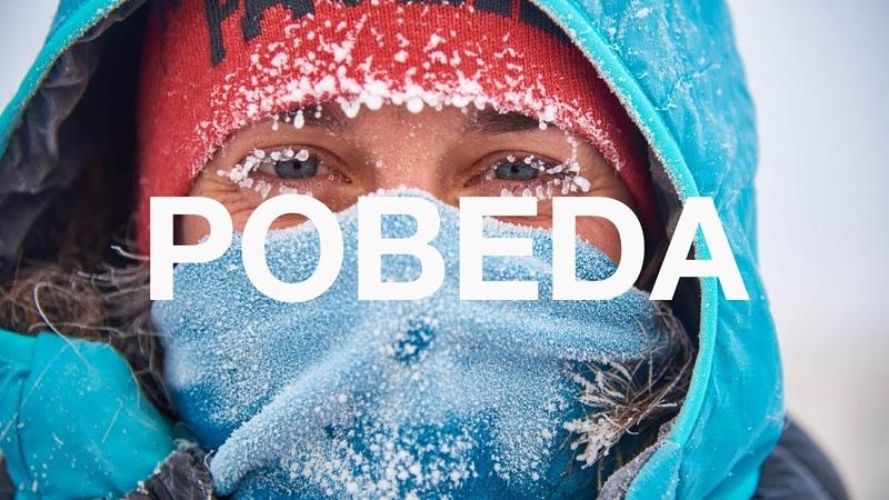 Pobeda Climbing North Hemisphere's Coldest Peak ft Tamara Lunger and Simone Moro The North Face
