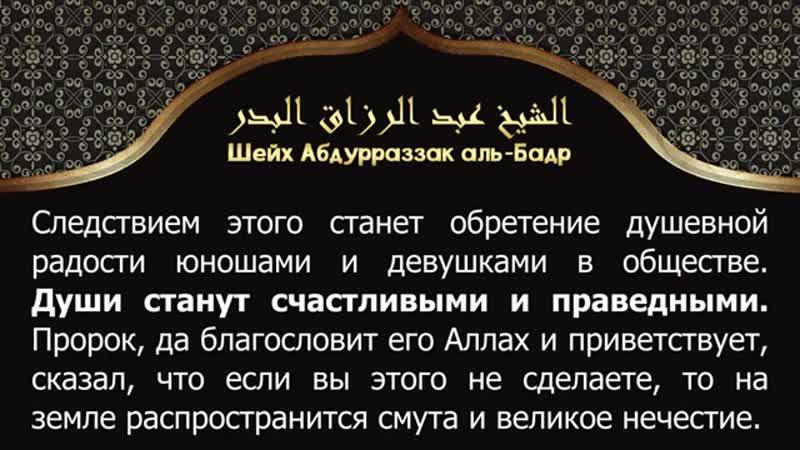✔️ ПОБУЖДЕНИЕ К ЖЕНИТЬБЕ 🔉 Шейх АбдурРаззак аль Бадр да хранит его Аллах