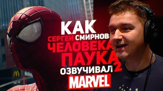 Один из Marvel.ЧЕЛОВЕК ПАУК 2.Озвучивает Сергей Смирнов.