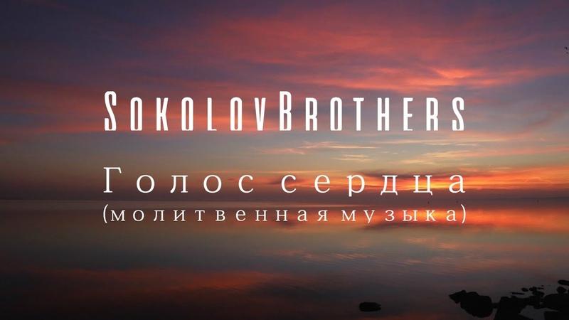 SokolovBrothers - Голос сердца (молитвенная музыка)