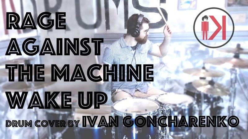 RAGE AGAINST THE MACHINE WAKE UP DRUM COVER BY IVAN GONCHARENKO DRUM SCHOOL KHMILSDRUMS