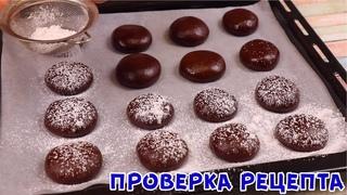 """Мягкое Печенье за """"5 КОПЕЕК"""" ✧ Я В ШОКЕ как это Дёшево и Вкусно!"""