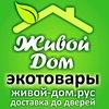 Zhivoy-Dom Naturalnye-Produkty