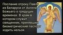 Откровение отроку Павлу от Ангела Божьего К священникам принявших биометрию ходить нельзя