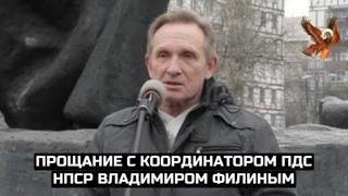 Прощание с координатором ПДС НПСР Владимиром Филиным / LIVE