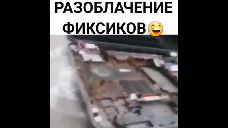 Rju Vidos Дом фиксиков