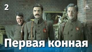 Первая конная 2 серия (историческая драма, реж. Владимир Любомудров, 1984 г.)