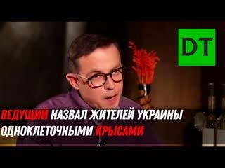 Ведущий украинского телеканала назвал жителей страны одноклеточными крысами.