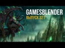 Gamesblender №321 PS Plus дорожает, Wolfenstein 2 обзаводится DLC, а Demon's Souls запускают на ПК