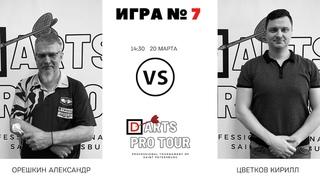 Darts pro tour  / 14:30 Орешкин Александр - Цветков Кирилл
