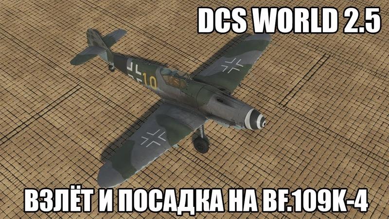 DCS World 2.5 | Bf.109K-4 | Взлёт и посадка