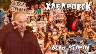 ПРОТЕСТЫ В ХАБАРОВСКЕ ПРОДОЛЖАЮТСЯ. В Кремле оказались не готовы к настоящим бунтам.