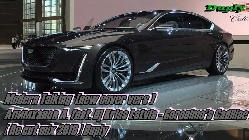 Modern Talking Алимханов А Dj Kriss Latvia Geronimo's Cadillac Re cut mix 2020 Duply