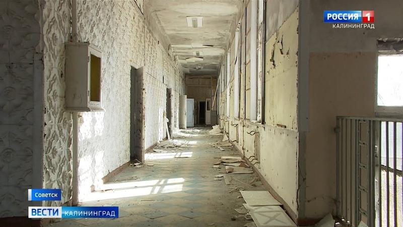 Бывший военный госпиталь в Советске может стать медико диагностическим центром