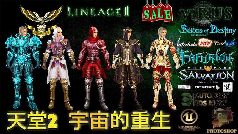 Set Costumes №2 for 天堂2 宇宙的重生 server LINEAGE II Epilogue ◄√i®uS►