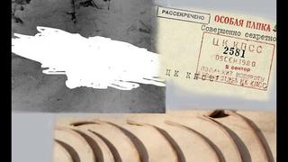 Перевал Дятлова. Травмы на фото, письмо Кунцевичу, определение подлинности приказа КГБ