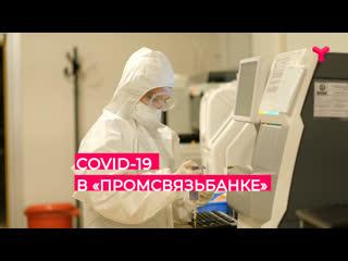 "COVID-19 в ""Промсвязьбанке""   Тюмень"