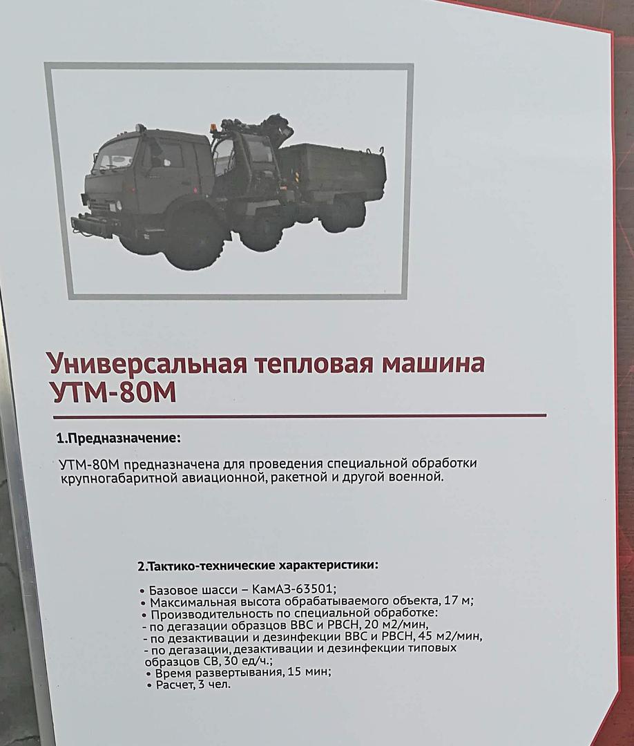 """МЕЖДУНАРОДНЫЙ ФОРУМ """"АРМИЯ-2020», изображение №25"""