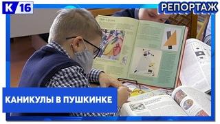 Каникулы в Пушкинке