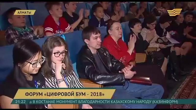 Спонсор на мероприятии Цифровой Бум в г Алматы