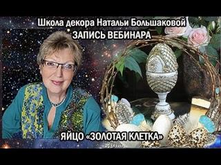 Бесплатный пасхальный мастер класс  Яйцо Золотая клетка  Декупаж Наталья Большакова