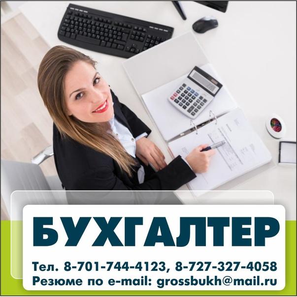 бухгалтер вакансии москва без опыта