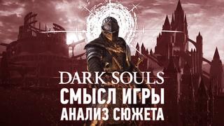 Гениальный сюжет, который все пропустили | Анализ сюжета Dark Souls