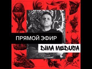 Dima Medusa х Tattoo Pharma | LIVE