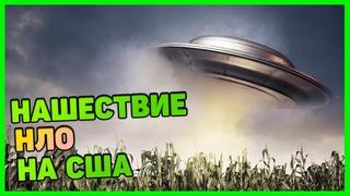 Нашествие НЛО на Северную Америку. UFO invasion of North America