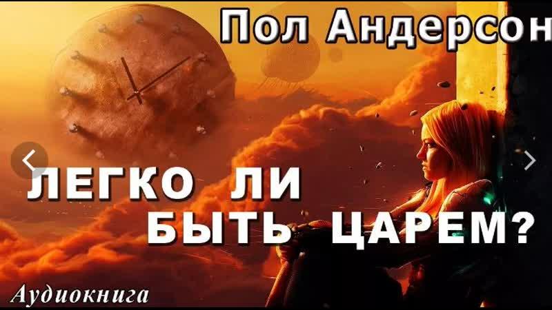 Пол Андерсон ЛЕГКО ЛИ БЫТЬ ЦАРЕМ؟ Аудиокнига Фантастика