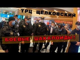Вектор Движения №266 Боевые Шакалоиды (ТРЦ Щёлковский) ч.1