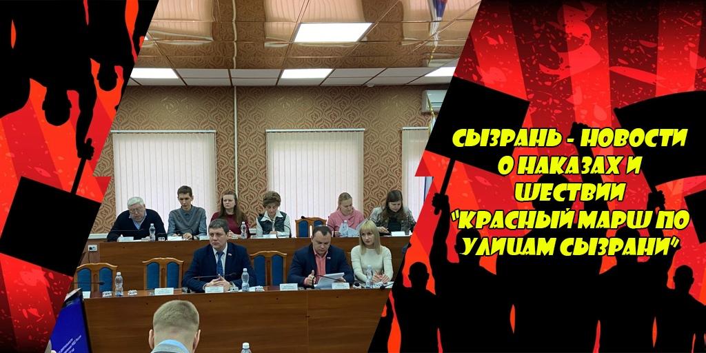 Шествие 15 марта 2020 наказы Сызрань