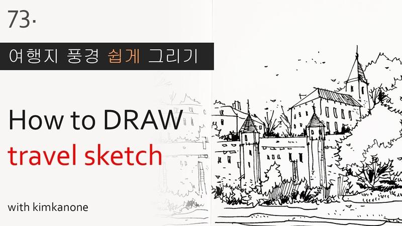 73. 집에서 사진속 여행지 간단하게 그리기. How to draw travel sketch.