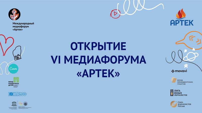 Открытие VI Медиафорума Артек