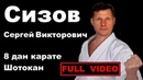 Seminar 62: Сизов Сергей Викторович 8 дан JSKA