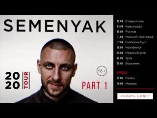 SEMENYAK | TOUR2020