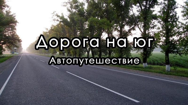 Дорога на юг Автопутешествие сериядорога
