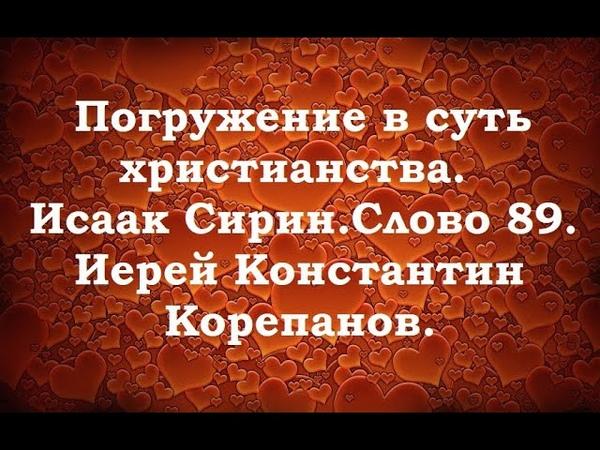Лекция 3 Об отношении к грешникам Как утешить человека Иерей Константин Корепанов