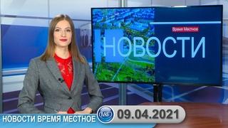 Новости время местное - 09 04 2021