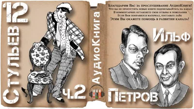 12 стульев Ильф и Петров Остап Бендер Аудиокнига ч.2